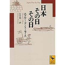 日本その日その日 (講談社学術文庫)