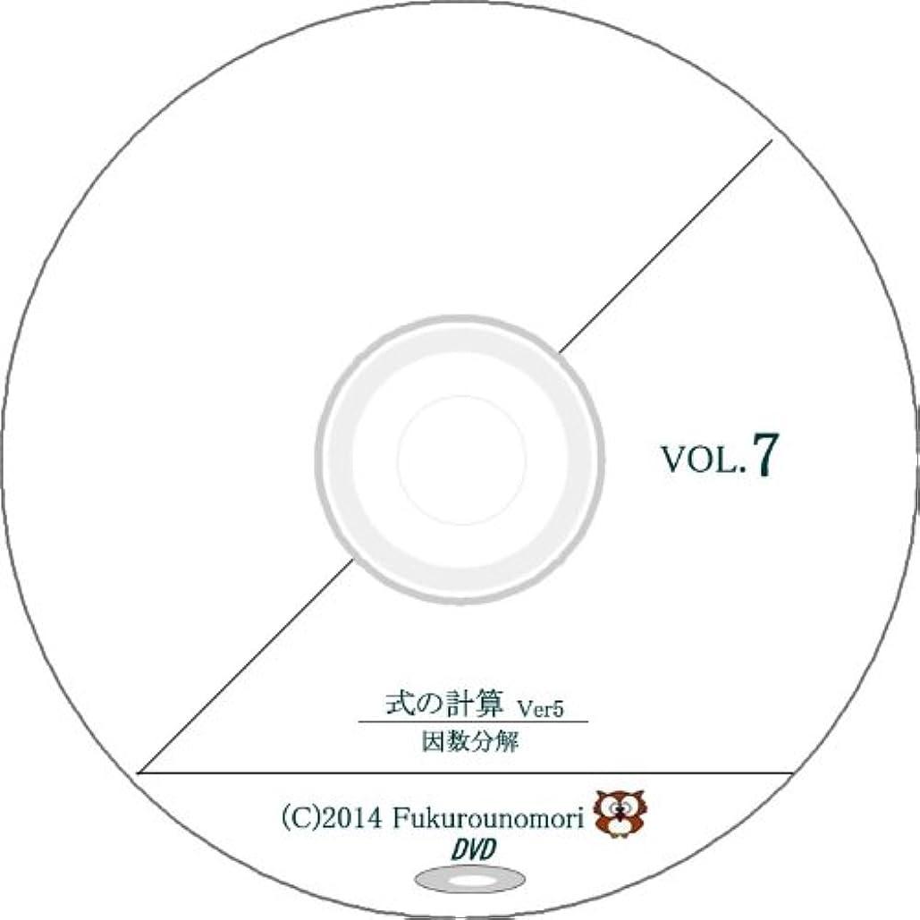 宇宙のイサカガード中学校数学計算DVD 式の計算Ver5
