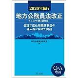 2020年施行 地方公務員法改正(マニュアル第2版対応)―会計年度任用職員制度の導入等に向けた実務―