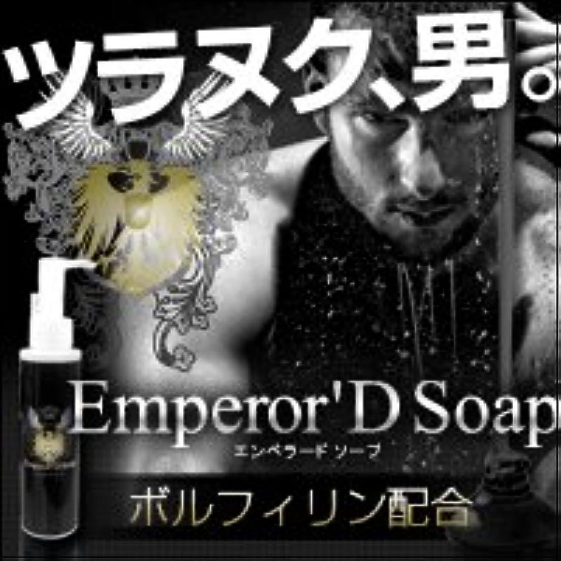 ドール追い出す免疫【Emperor'D Soap(エンペラードソープ)】ツラヌク男になる!!!