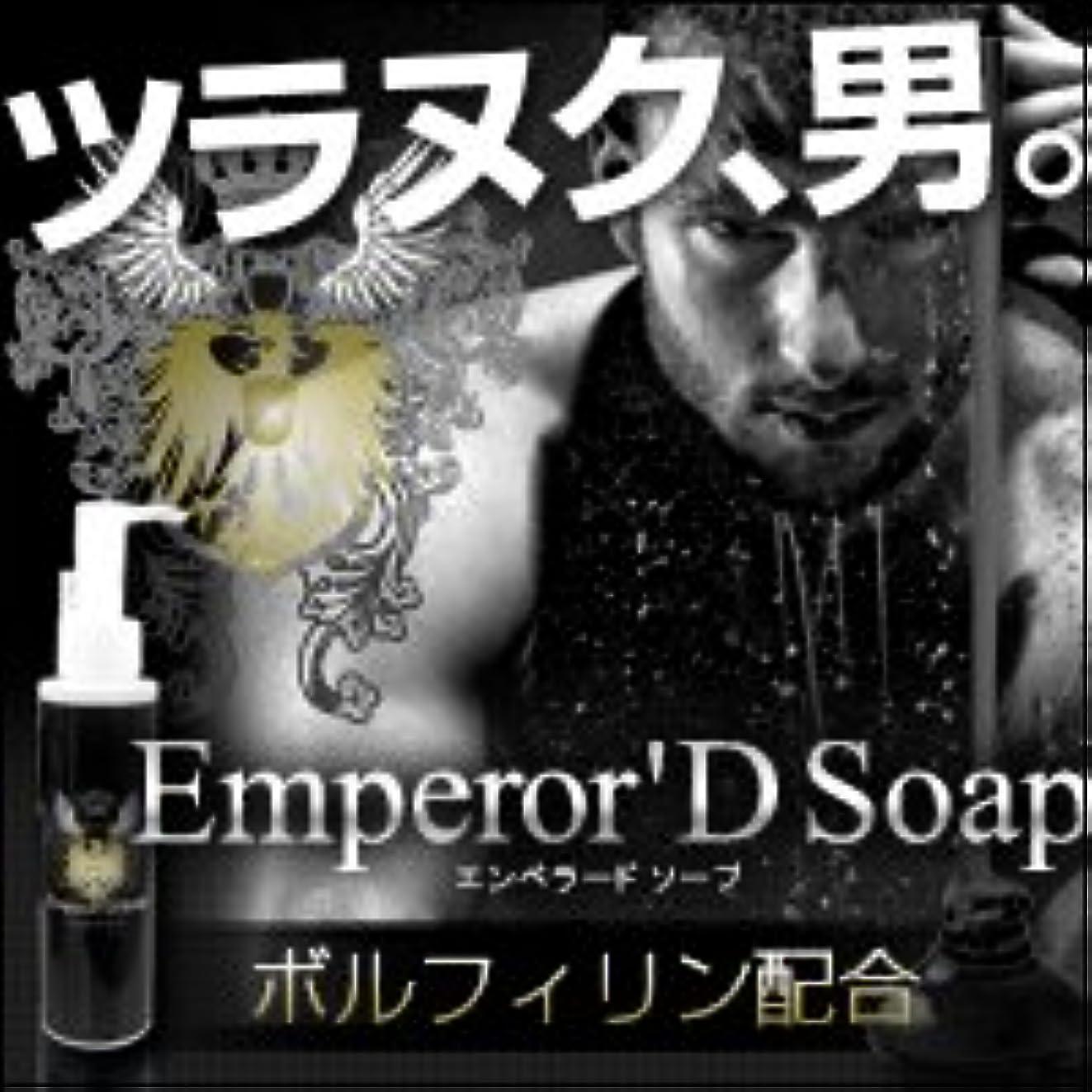 明快ビジネス摂氏度【Emperor'D Soap(エンペラードソープ)】ツラヌク男になる!!!