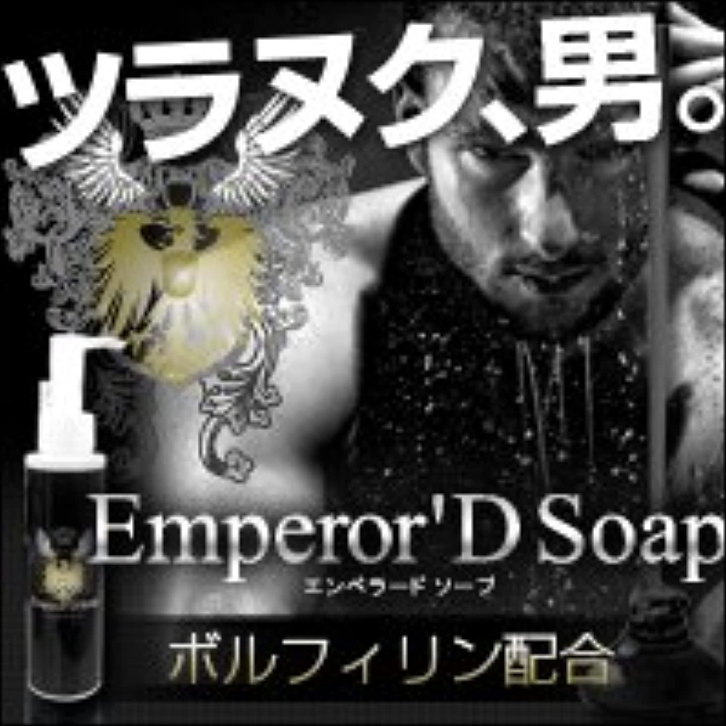 家滑り台バドミントン【Emperor'D Soap(エンペラードソープ)】ツラヌク男になる!!!