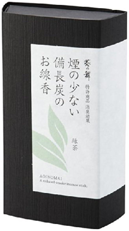 火山学者病冊子カメヤマのお線香 葵乃舞 煙の少ない備長炭のお線香 緑茶