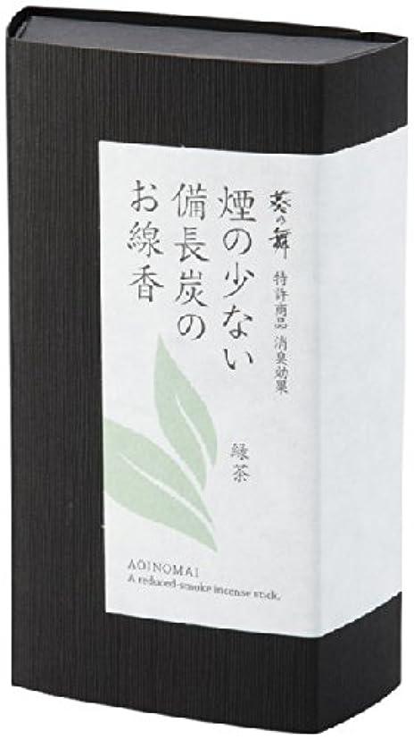 ベンチ首謀者こねるカメヤマのお線香 葵乃舞 煙の少ない備長炭のお線香 緑茶