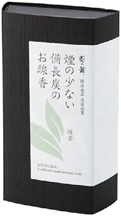 ジョージバーナード心理学ガイドカメヤマのお線香 葵乃舞 煙の少ない備長炭のお線香 緑茶