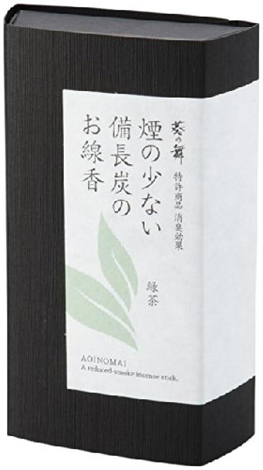 海外で眠り好戦的なカメヤマのお線香 葵乃舞 煙の少ない備長炭のお線香 緑茶