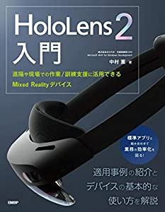 HoloLens 2入門