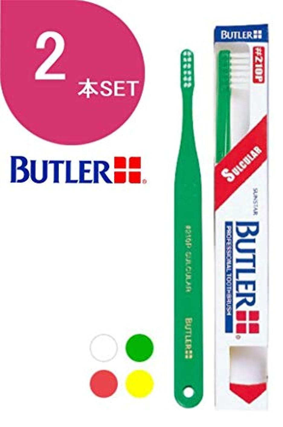 情熱的キャベツ禁止するサンスター バトラー(BUTLER) 歯ブラシ 2本 #210P