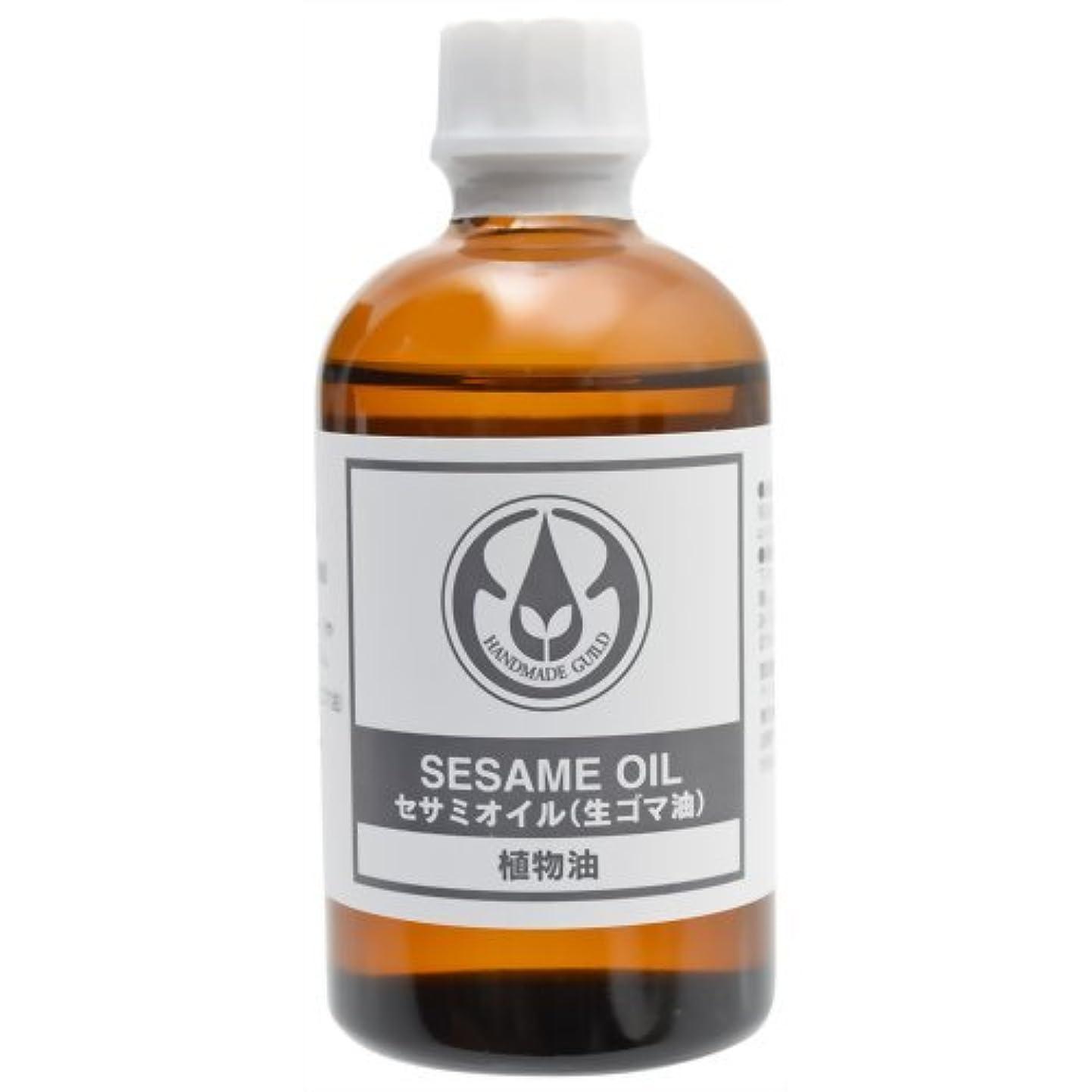 巡礼者遊具形式セサミ油(生ゴマ油)100ml◆