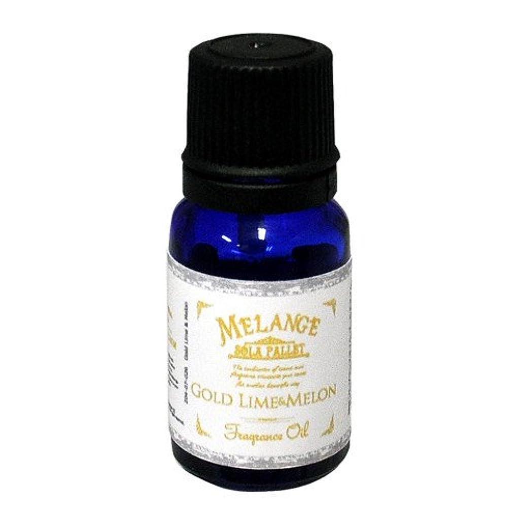 シルエット確立マリンSOLA PALLET MELANGE Fragrance Oil フレグランスオイル Gold Lime&Melon ゴールドライム&メロン