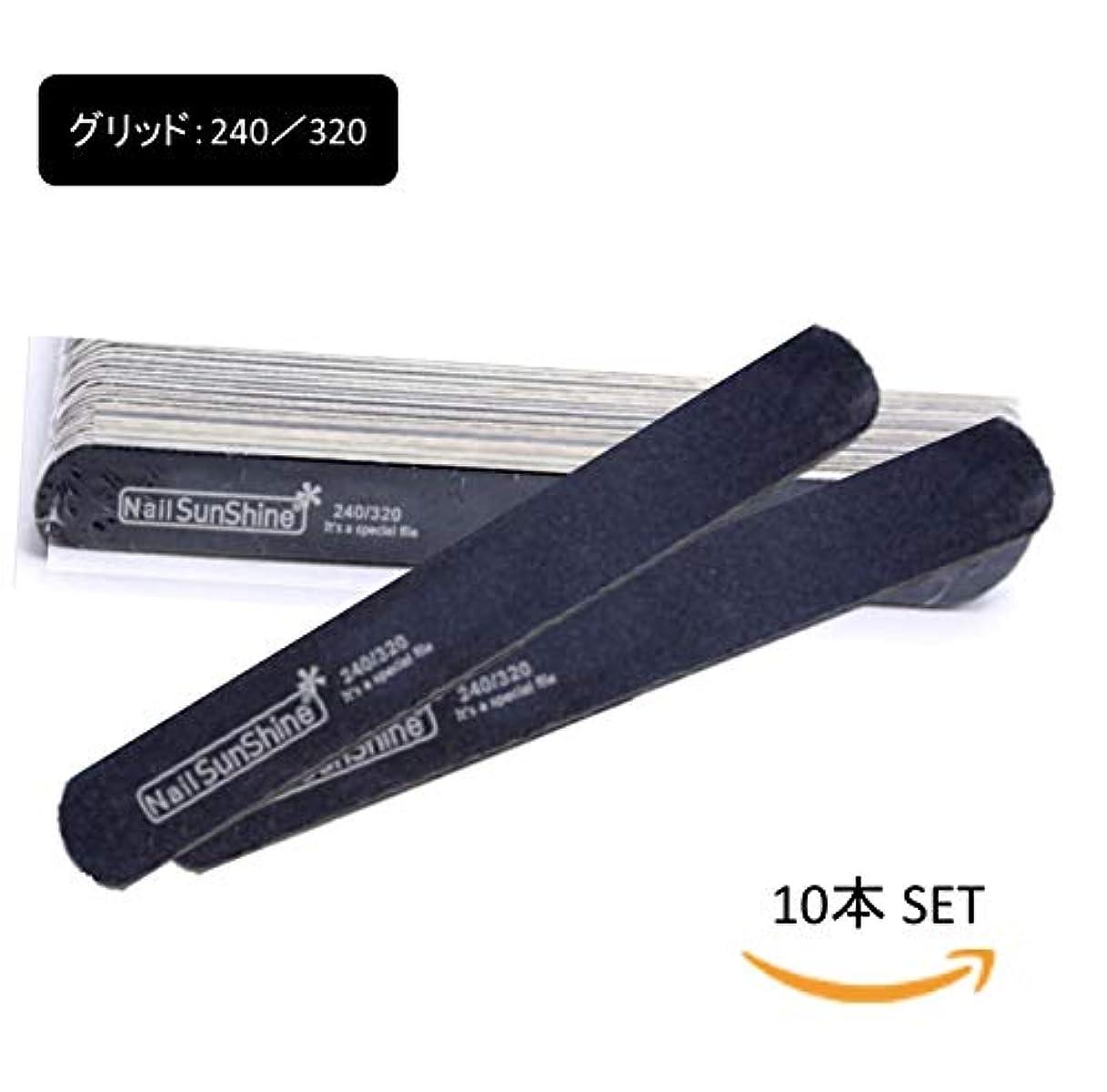 二年生輝度言い直すBEATON JAPAN 爪やすり ネイルファイル エメリーボード アクリルファイル 100/150 180/240 240/320 10本セット ジェルオフ (240/320)