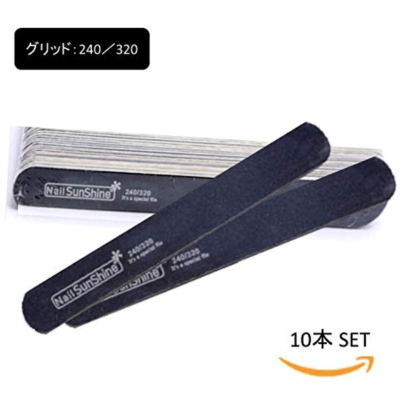 大危機補充BEATON JAPAN 爪やすり ネイルファイル エメリーボード アクリルファイル 100/150 180/240 240/320 10本セット ジェルオフ (240/320)