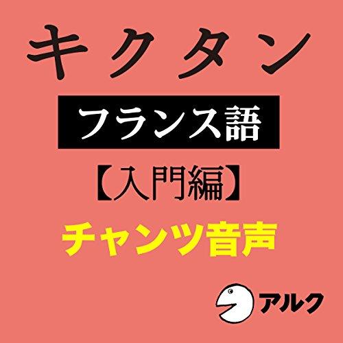 キクタン フランス語【入門編】(アルク) | 福島 祥行、 今中 舞衣子