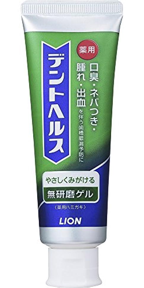デントヘルス薬用ハミガキ無研磨ゲル85g