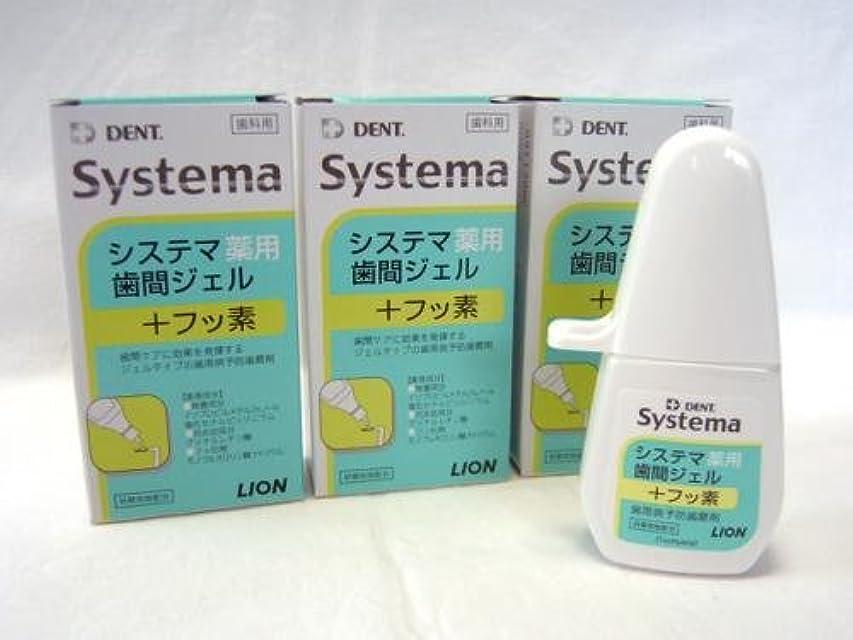 ライオン(LION) DENT.EX デントシステマ 薬用歯間ジェル 20ml 3個セット
