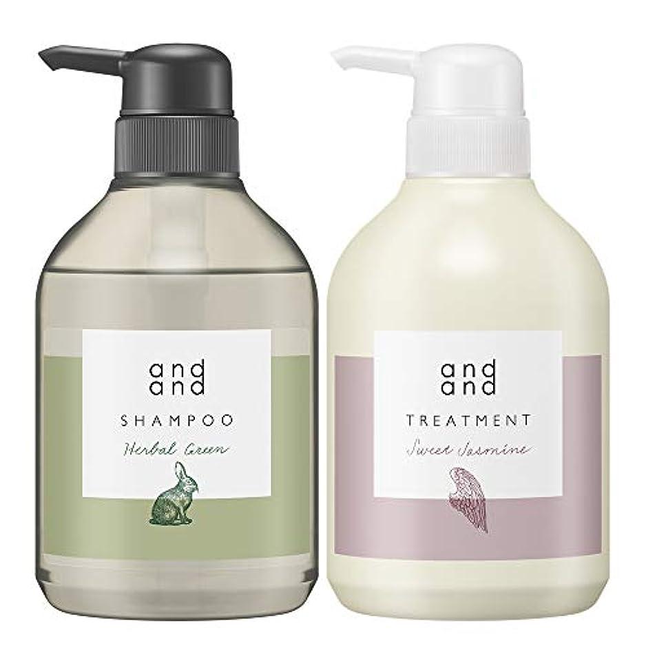 バース割り当てる面白い【セット買い】 and and ハーバルグリーンの香り シャンプー & スウィートジャスミンの香り トリートメント [ ノンシリコン 処方 ]