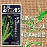 【第3類医薬品】本草 ヨクイニン錠S 360錠