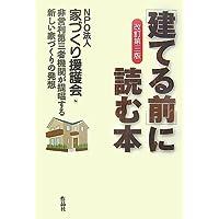 【改訂第三版】[建てる前]に読む本