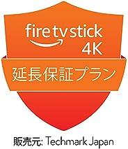 Fire TV Stick 4K用 延長保証プラン