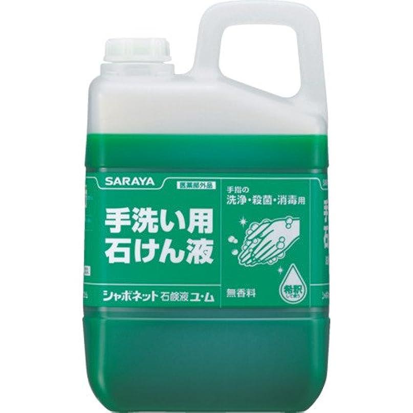 センチメンタル系譜カジュアルシャボネット石けん液ユム 3Kg