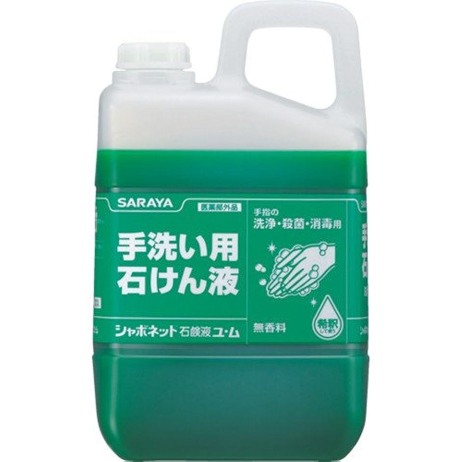 意味マーケティング塗抹シャボネット石けん液ユム 3Kg