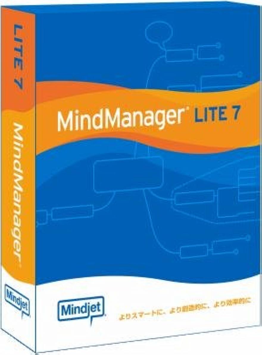 ルーぴったり和解するMindManager Lite 7 英語版
