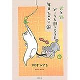 犬と猫どっちも飼ってると毎日たのしい コミック 1-6巻セット