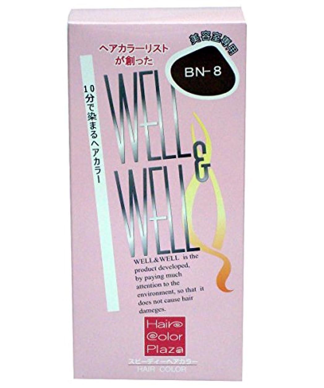 乳白色アシスト香水【美容室専用】 ウェル&ウェル スピーディヘアカラー ナチュラルブラウン BN-8