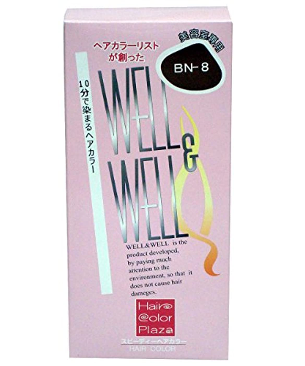 父方の記憶溝【美容室専用】 ウェル&ウェル スピーディヘアカラー ナチュラルブラウン BN-8