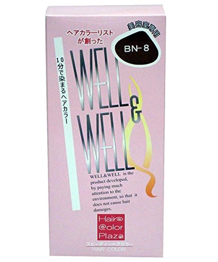 【美容室専用】 ウェル&ウェル スピーディヘアカラー ナチュラルブラウン BN-8