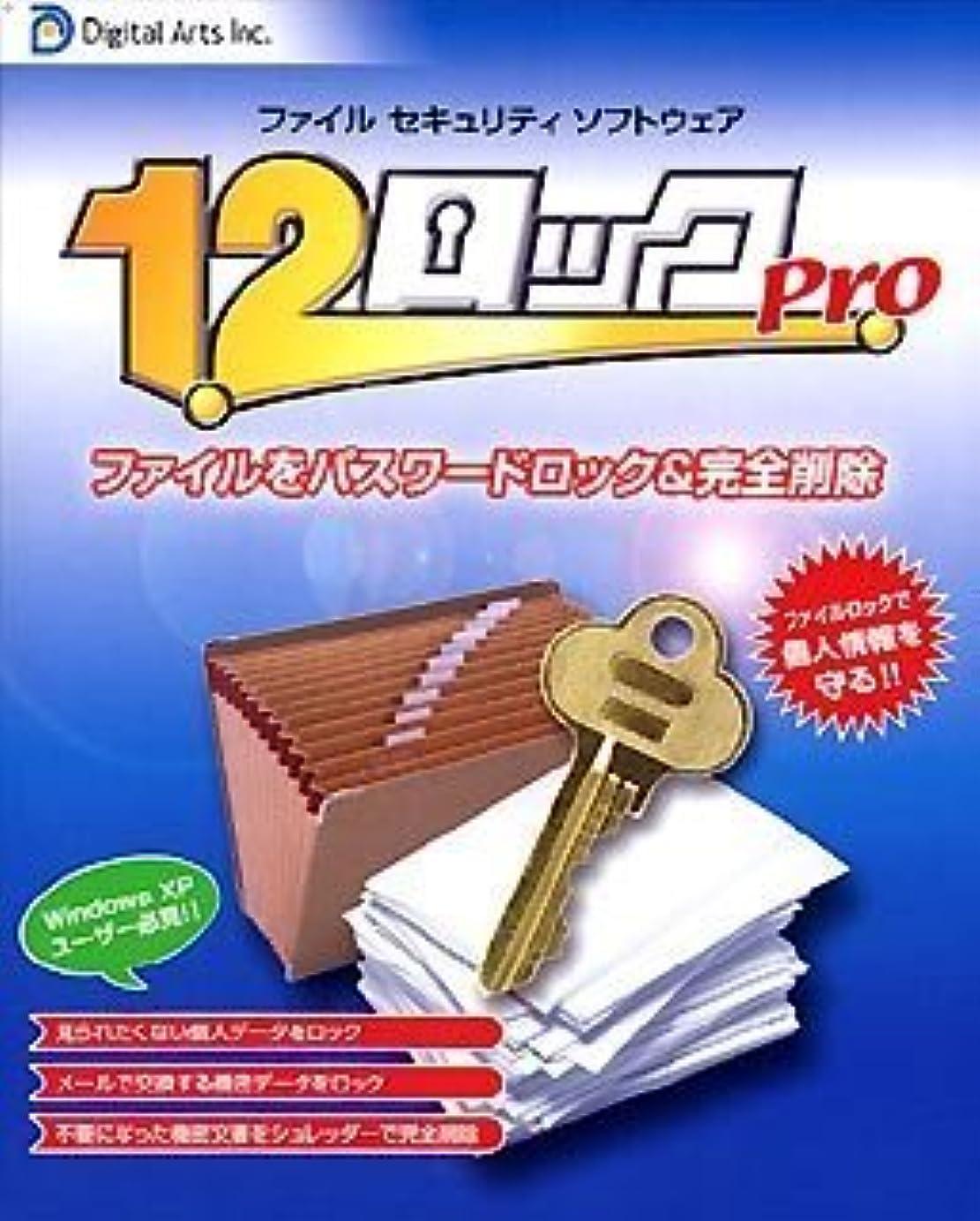 安息シャープレバー1.2.ロック Pro