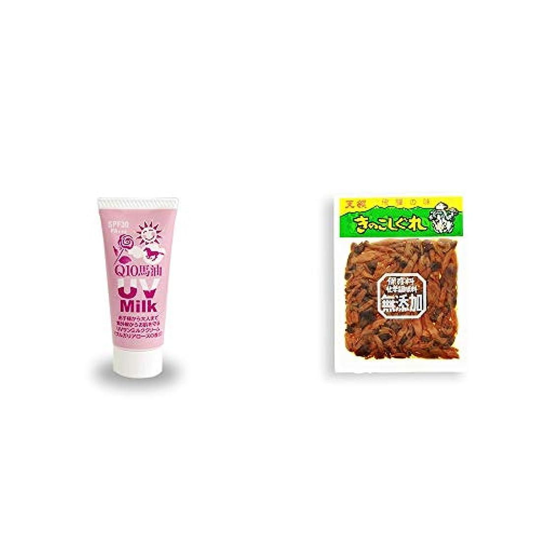 アジア人釈義シロクマ[2点セット] 炭黒泉 Q10馬油 UVサンミルク[ブルガリアローズ](40g)?天領酒造 きのこしぐれ(110g)