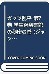 ガッツ乱平 第7巻 学生寮幽霊館の秘密の巻 (ジャンプコミックスセレクション) コミック