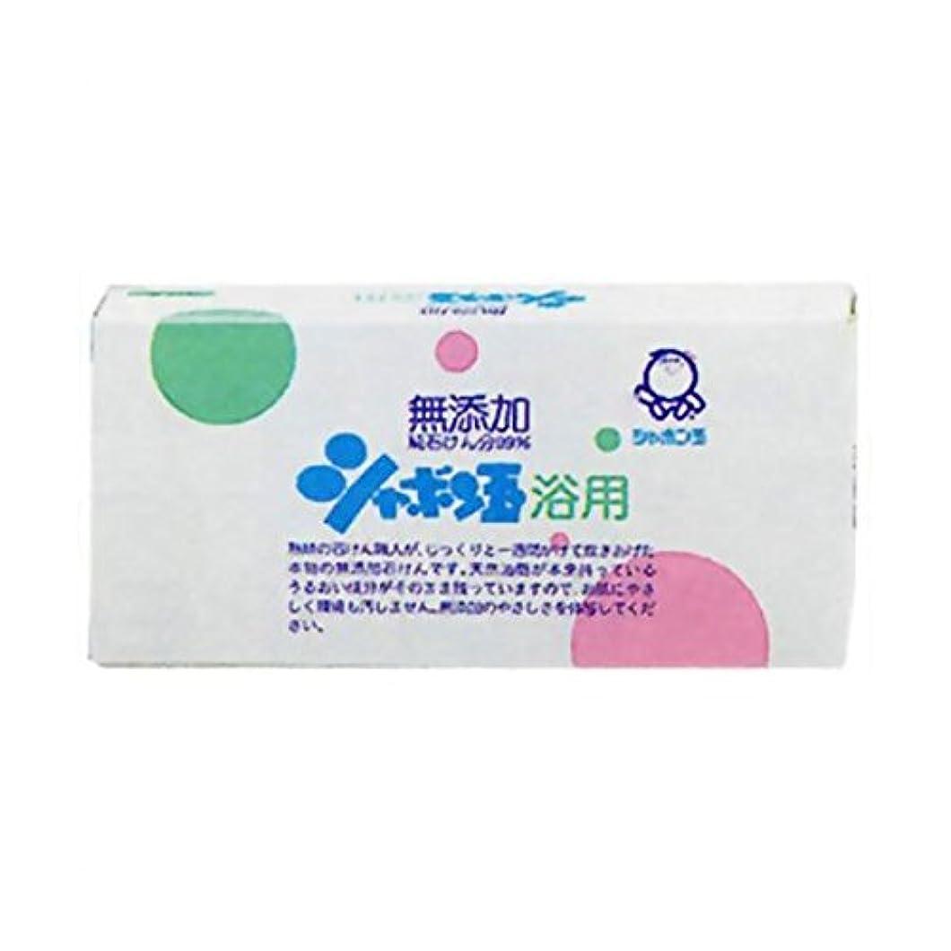 ほぼ悩む足音【お徳用 15 セット】 シャボン玉 浴用 石けん 100g×3個入(無添加石鹸)×15セット
