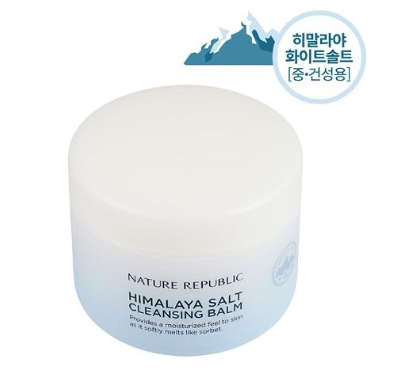 吸収するキャベツ風が強いNATURE REPUBLIC Himalaya salt cleansing balm (white salt)ヒマラヤソルトクレンジングバーム(white salt) [並行輸入品]