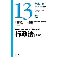 行政法 第4版 (伊藤真試験対策講座13)