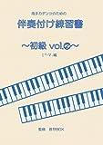 両手カデンツのための 伴奏付け練習書~初級 vol.②~Ⅰ²-Ⅴ₇編