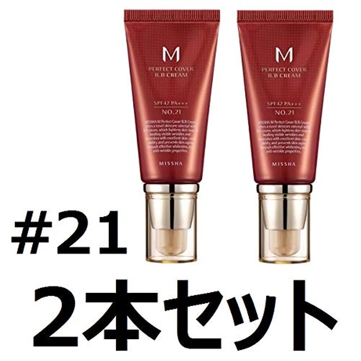 疑い者牧草地鎖[MISSHA/ミシャ]M パーフェクトカバーBBクリーム UV (No.21)[SPF42 PA+++] (1+1)2本 セット [海外直送品]