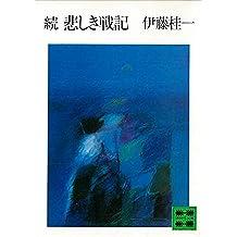 続 悲しき戦記 (講談社文庫)