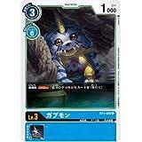 デジモンカードゲーム BT1-029 ガブモン R