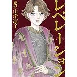 レベレーション(啓示) コミック 1-5巻セット