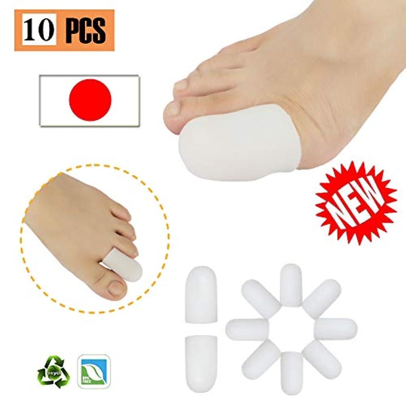 瞳責め絶対にPnrskter ジェル 足指 キャップ プロテクター 水疱用、つま先保護摩擦疼痛緩和10個入り
