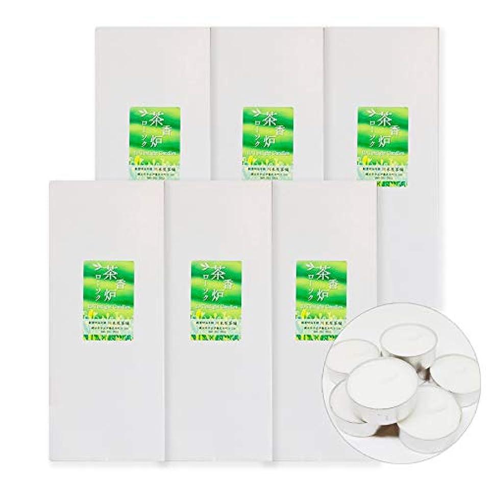 唯物論なぜ困惑する茶香炉専用 ろうそく キャンドル 10個入り 川本屋茶舗 (6箱)