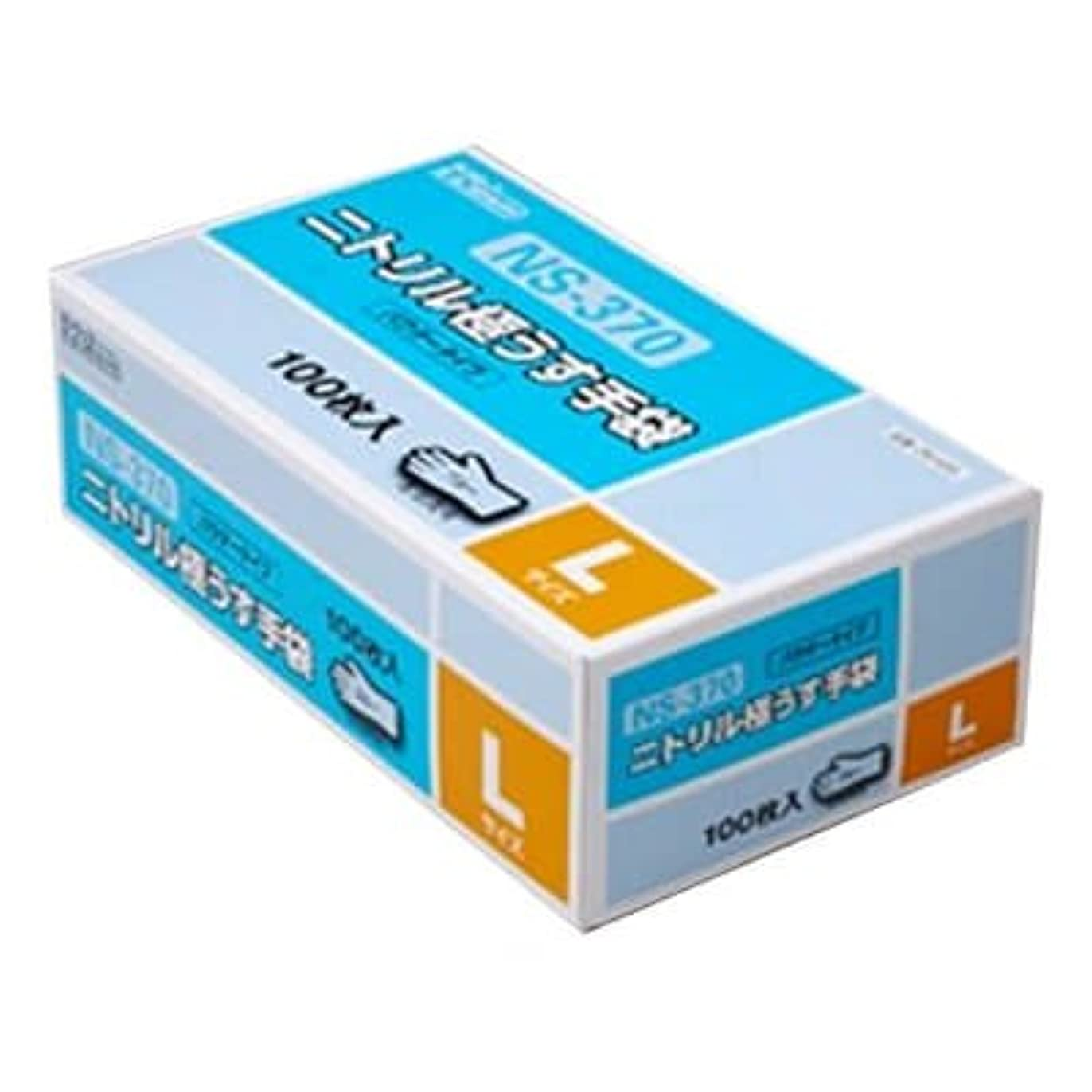 薬を飲む勇気のある滑りやすい【ケース販売】 ダンロップ ニトリル極うす手袋 粉付 L ブルー NS-370 (100枚入×20箱)