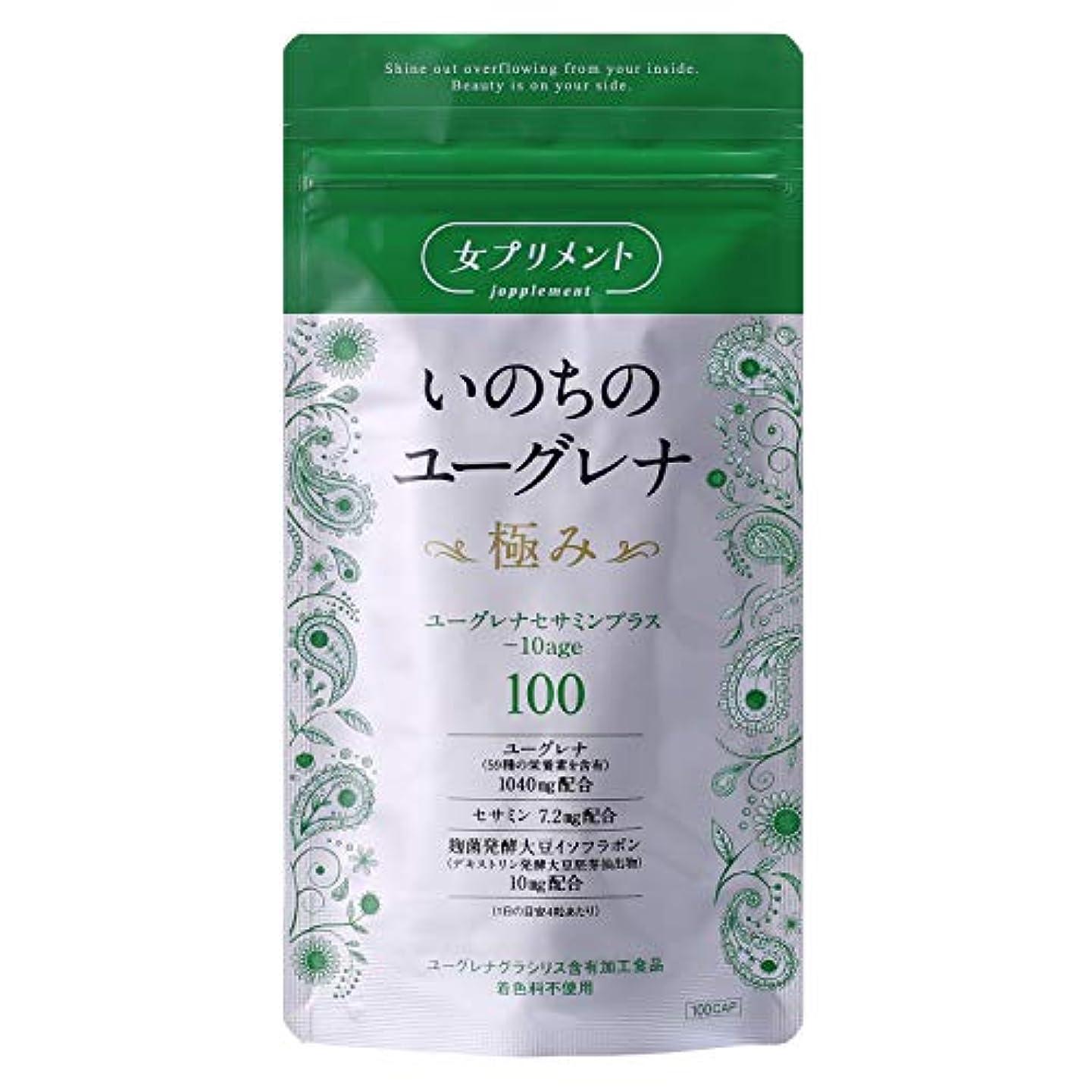 瞳進化する中級ユーグレナ 女性向け いのちのユーグレナ 極み (高含有 ミドリムシ サプリメント) 日本製 無添加 [セサミン?大豆イソフラボンも配合] 約30日分100粒入り