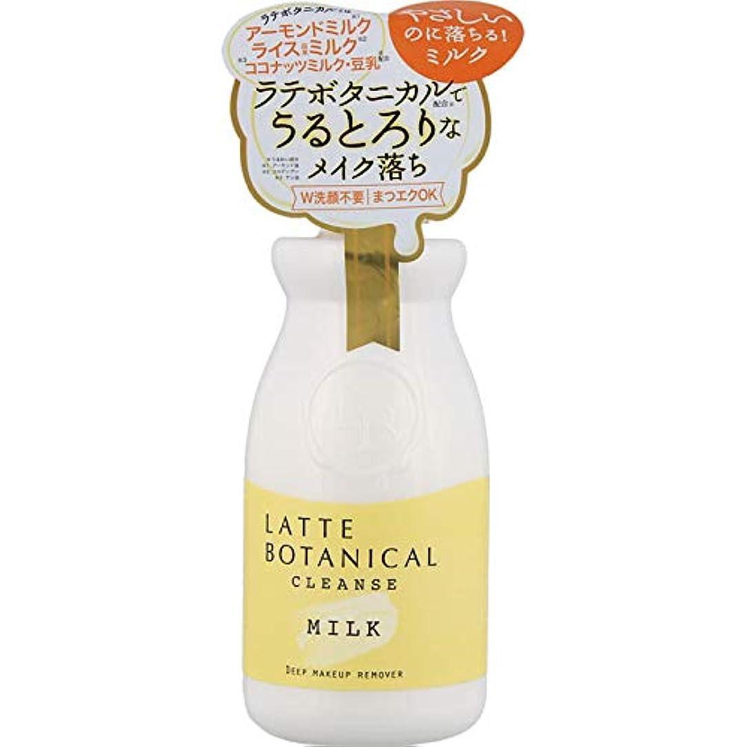お手伝いさんパン屋エピソードコスメテックスローランド ラテボタニカル クレンズミルクS 180ml