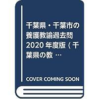 千葉県・千葉市の養護教諭過去問 2020年度版 (千葉県の教員採用試験「過去問」シリーズ)