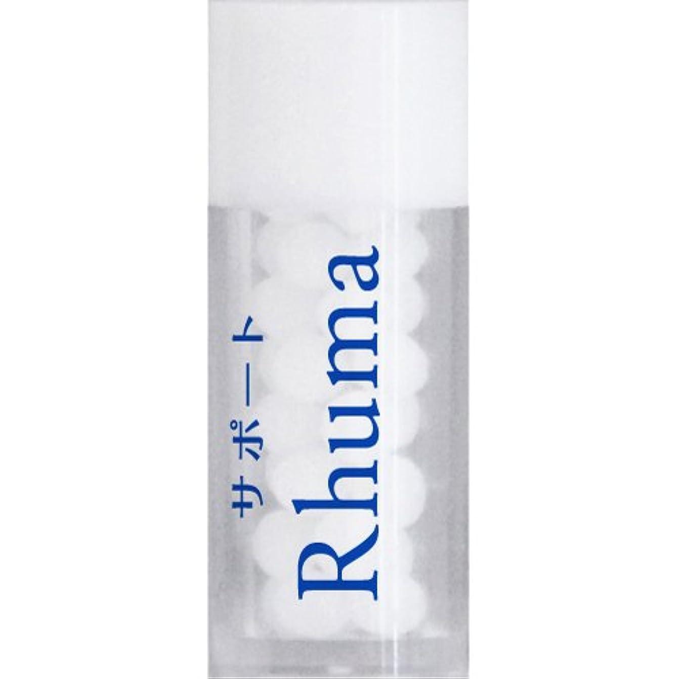 する必要があるわずかに該当するホメオパシージャパンレメディー サポートRhuma(小ビン)