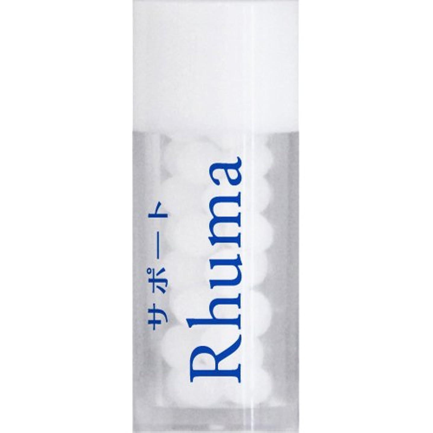 効率的にシリング解くホメオパシージャパンレメディー サポートRhuma(小ビン)
