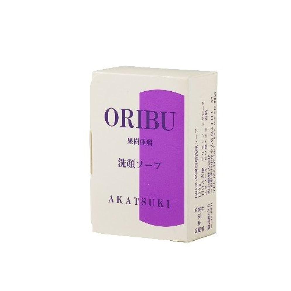 種をまくで代替ORIBU果樹亜瑠 洗顔ソープ 100g